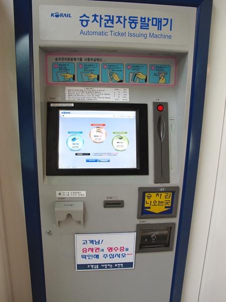 釜田火車站 自動售票機