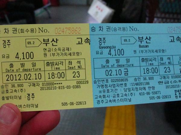 慶州-釜山 巴士車票(4100W)