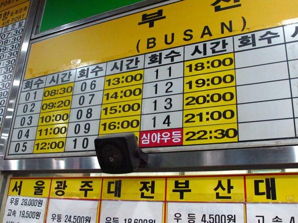慶州-釜山 巴士時刻表