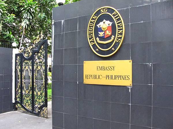 泰國曼谷 菲律賓大使館