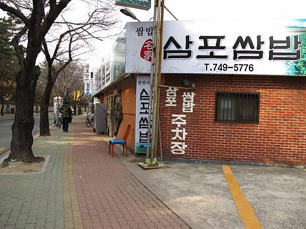 慶州包菜飯街