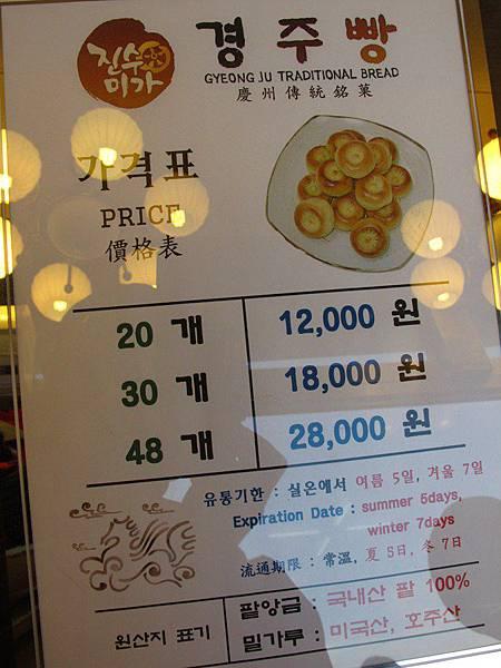 慶州名產-皇南餅 價目表