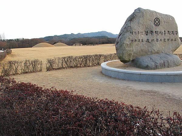 慶州歷史遺址區:瞻星台+雁鴨池+石冰庫