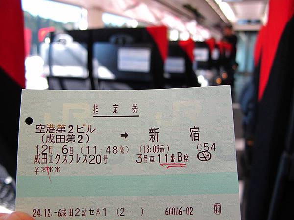 買完車票還來得及去搭11:48分的成田特快N'EX