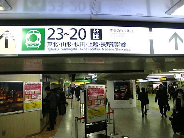 東京站內,依循標示不難找到新幹線的月台