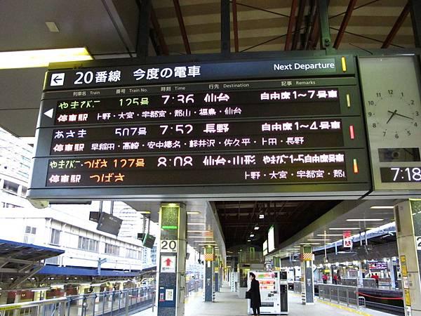 東京車站新幹線的月台
