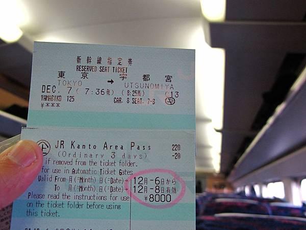 買關東地區通票搭新幹線超划算的啊!