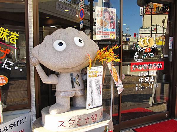 宇都宮最有名的就是餃子~號稱「餃子之都」