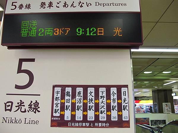 列車資訊: 9:12分開往日光 兩節車廂 普通車 3門式