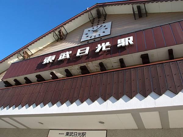 東武日光站 從東京到日光的另一條交通選擇