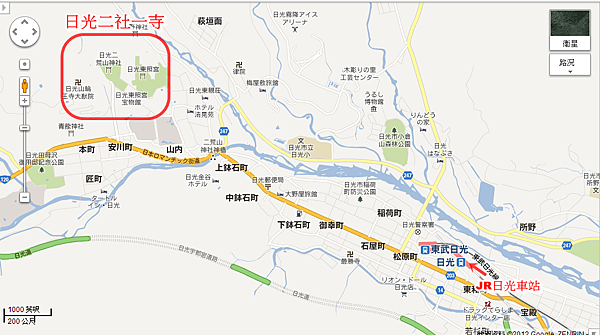 日光車站前往日光二社一寺