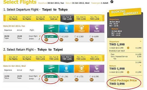 酷航首航台北-東京優惠促銷特價