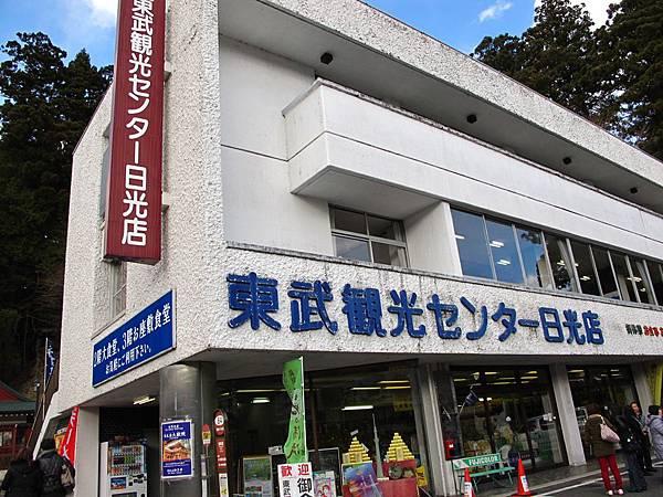 """巴士搭車地點在""""西參道""""的「東武觀光中心-日光店」前面"""