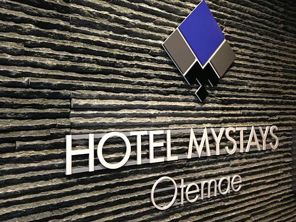 大阪: MyStay Hotel Otemae(大手前)