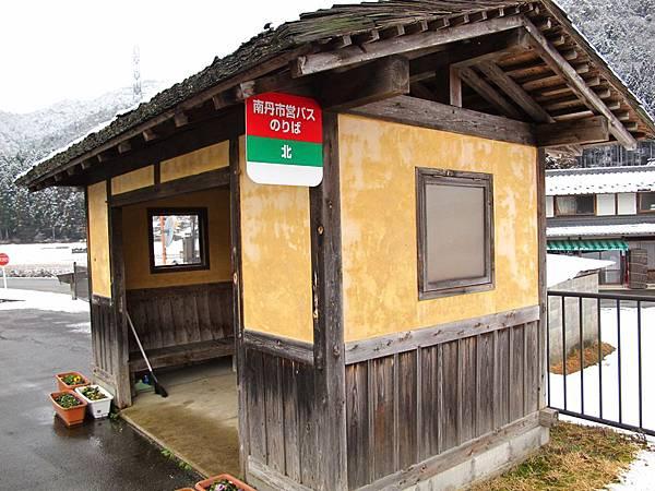 京都美山町 北村(かやぶきの里) 下車處