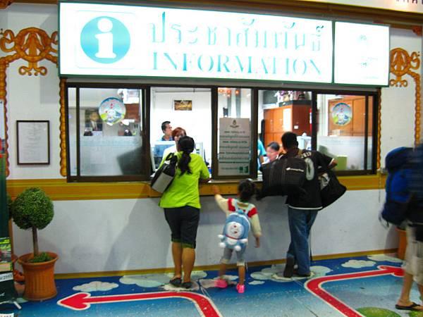 先到車站的Information處詢問一下哪邊買票
