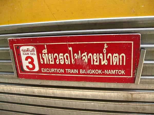 列車有好幾節車廂,但參加北碧一日遊的乘客都集中在前兩節車廂