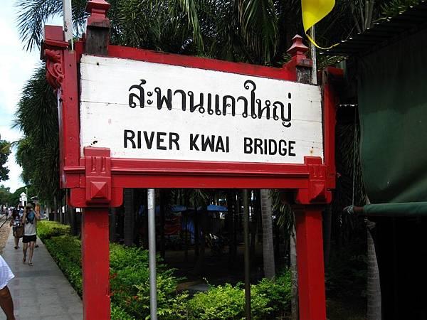 09:42來到今天的第二個下車景點-桂河大橋(The River Kwai Bridge)