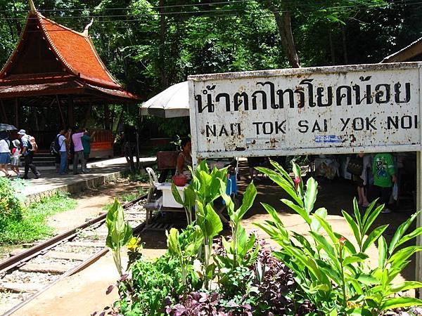 """Nam Tok Sai Yok Noi""的小站 才是我們今天的終點站"