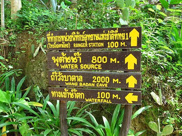 """瀑布源頭和""""Wang Badan Cave"""""""