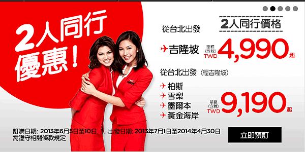 AirAsia亞洲航空台北-吉隆坡雙人同行優惠4990元(單程)