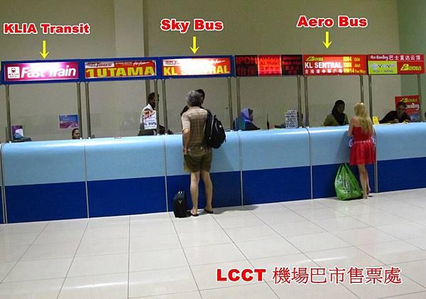 LCCT 機場巴士售票處