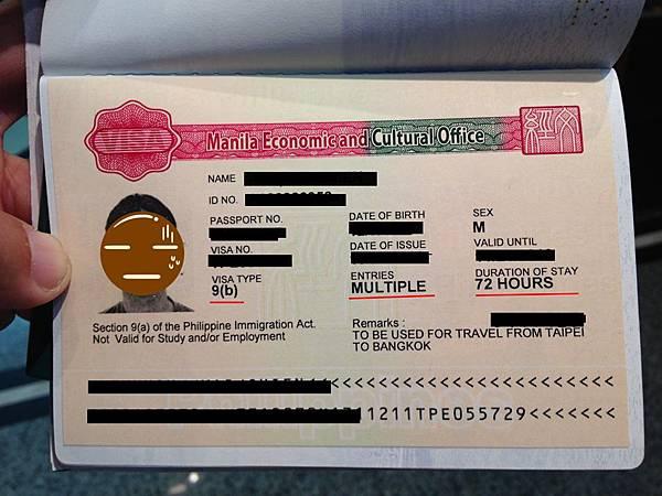 菲律賓轉機簽證(Transit Visa)