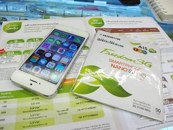泰國 手機上網: 69銖/7天無限上網