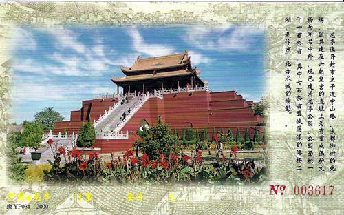 009 China.jpg