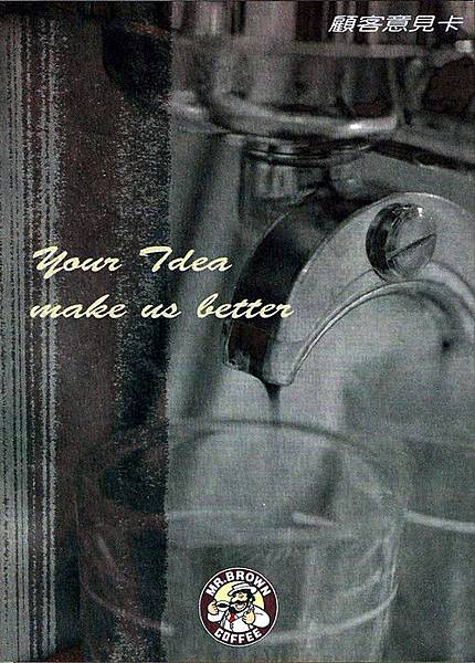 Your idea makes us better