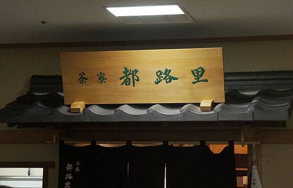 都路里京都車站店.jpg