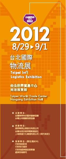 台北國際物流展.jpg