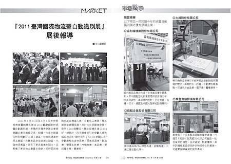 2011台灣國際物流暨自動識別展展後報導1.jpg