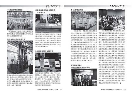 2011台灣國際物流暨自動識別展展後報導2.jpg