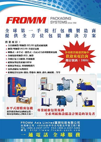 香港富朗廣告稿2012-05-29