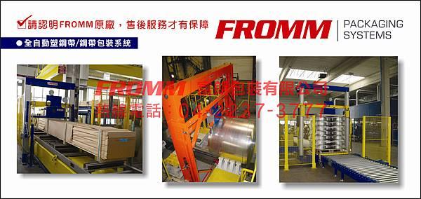 展覽dm-全自動塑鋼帶-1