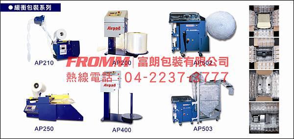 展覽dm-緩充包裹系列-1
