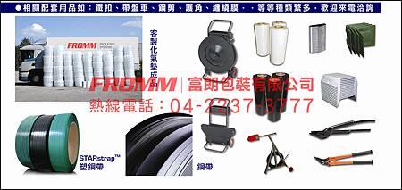 展覽dm-相關配套用品-1
