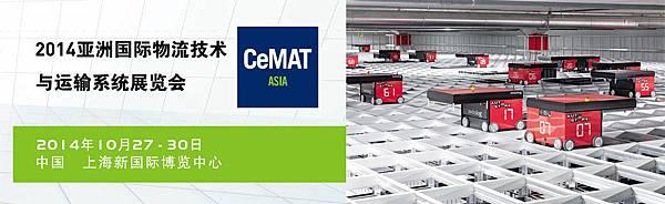 2014亚洲国际物流技术与运输系统展览会【FROMM 孚兰】