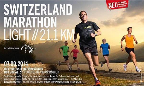 SWITZERLAND MARATHON light PK馬拉松贊助商 瑞士【FROMM富朗包裝】-2