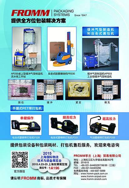 2015FROMM包装设备会刊富朗包裝/電動打包機/緩衝包裝/裹膜機/打包機