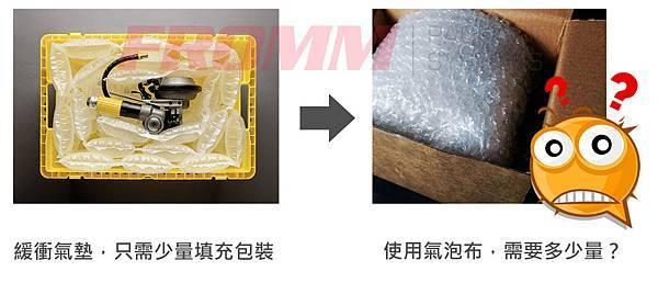 緩衝氣墊只需要少量填充包裝 緩衝氣墊 緩衝氣墊機 緩衝包裝 緩衝材 氣墊機