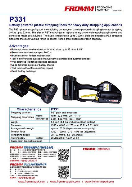 高拉力塑鋼帶電動打包機P331 電動打包機 手提打包機 打包機維修 PET打包機 包裝機 自動包裝機 打帶機 PET打帶機 捆包機 PET捆包機 DM2