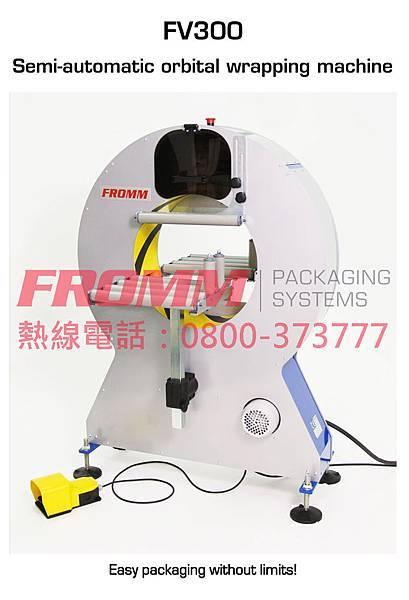 水平膠膜裹包機FV300_50