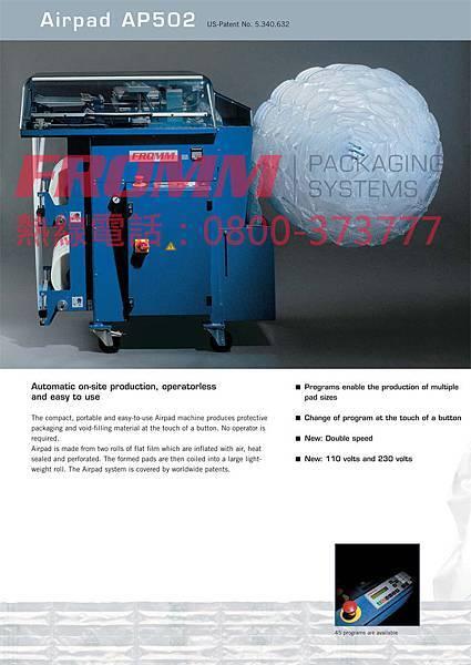 工業級的緩衝氣墊機AP502