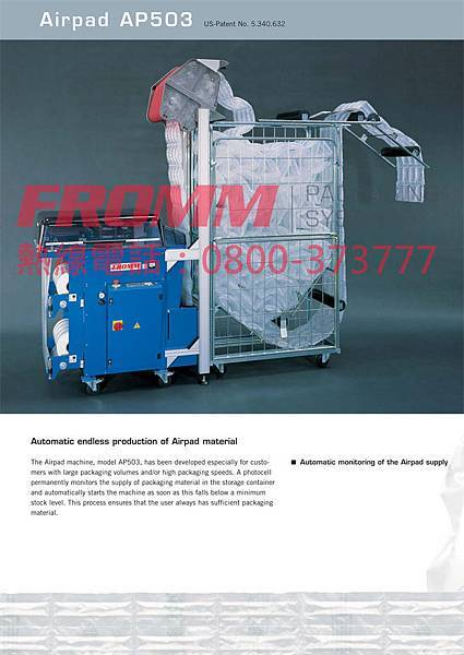 全自動緩衝氣墊機AP503