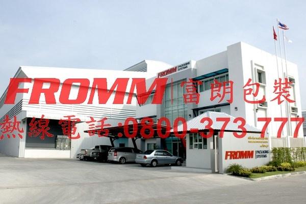 泰國工廠【FROMM 富朗包裝】.jpg