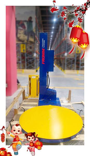 棧板裹膜機FSW系列