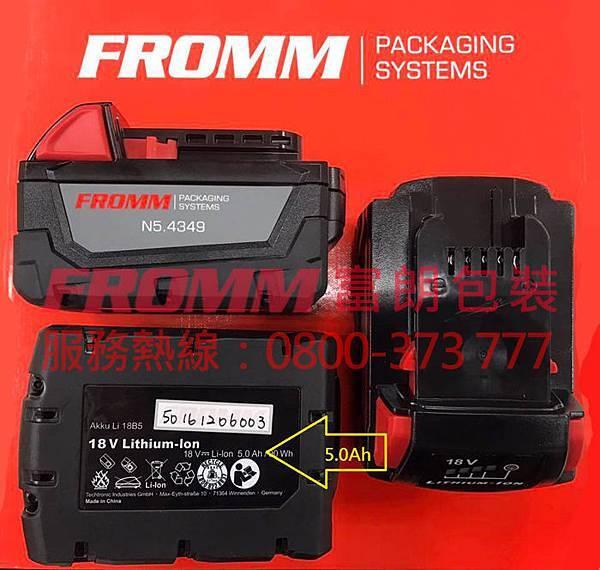 電動打包機專用電池