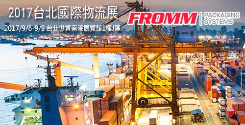 台北國際物流展